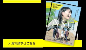 名古屋産業大学の大学案内・入学願書を無料でお届けします。資料請求はこちら