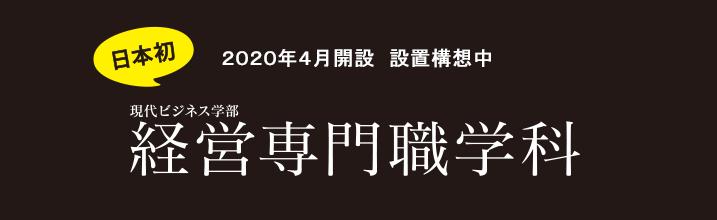日本初現代ビジネス学部経営専門職学科 2020年4月開設 設置構想中