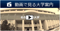 大学案内動画