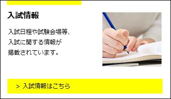 入試日程や試験会場等、入試に関する情報が掲載されています。入試情報はこちら